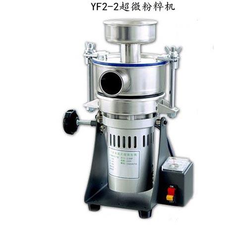 中药粉粹机 YF2-2