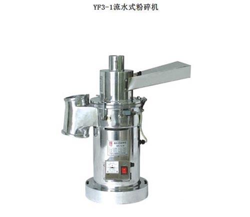 流水式粉粹机 YF3-1