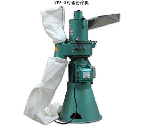 流水式粉粹机 YF3-3