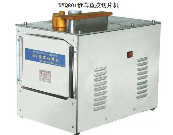 参茸切片机 DYQ801